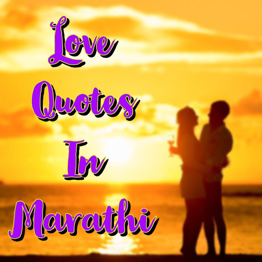 Love Quotes In Marathi - प्रेमावर हृदयस्पर्शी मराठी सुविचार