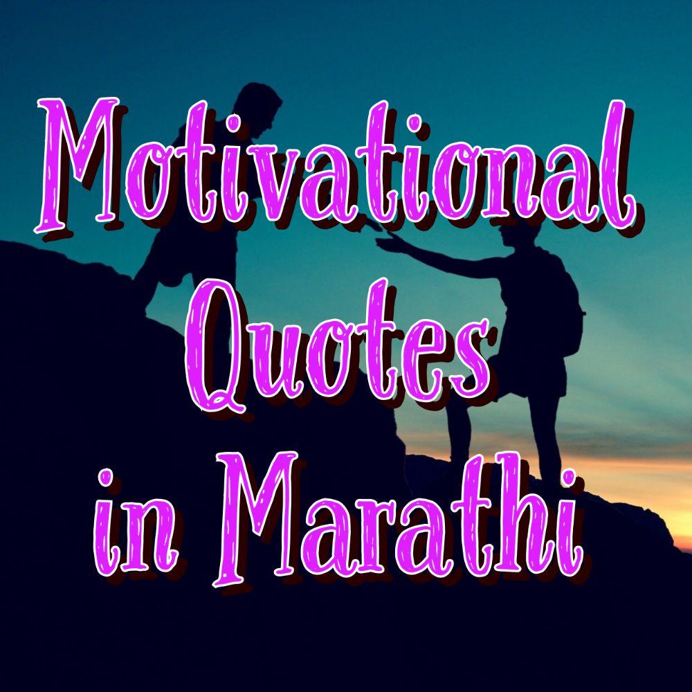 Motivational Quotes in Marathi - मराठी प्रेरणादायक सुविचार