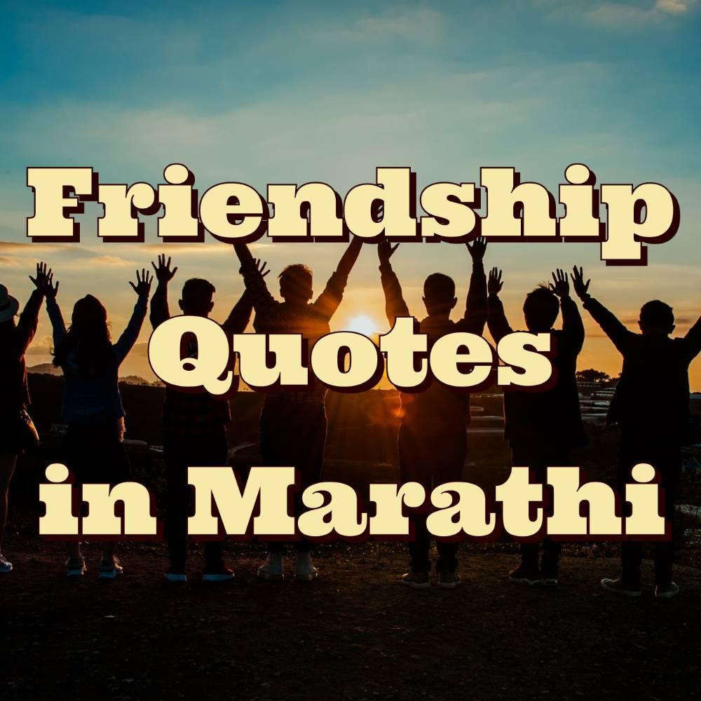 Friendship Quotes in Marathi - मैत्री वर मराठी सुविचार