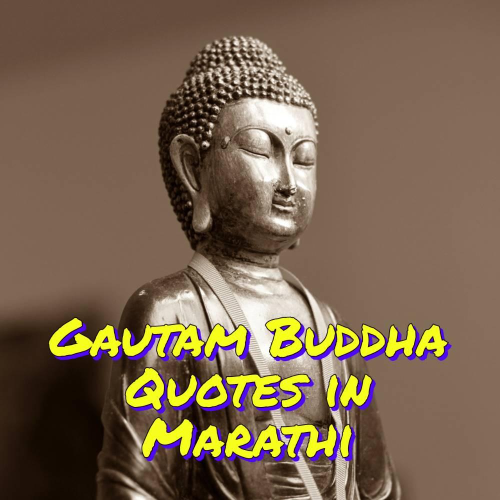 Gautam Buddha Quotes in Marathi - गौतम बुद्धांचे अनमोल विचार