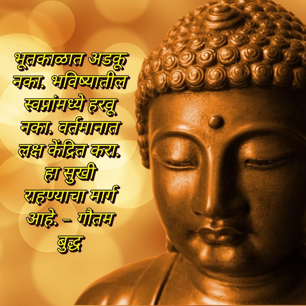 Gautam Buddha Quotes in Marathi