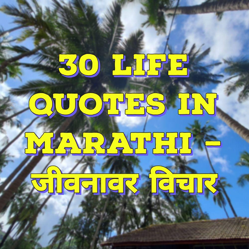 Life Quotes In Marathi - जीवन बदलणारे सुविचार