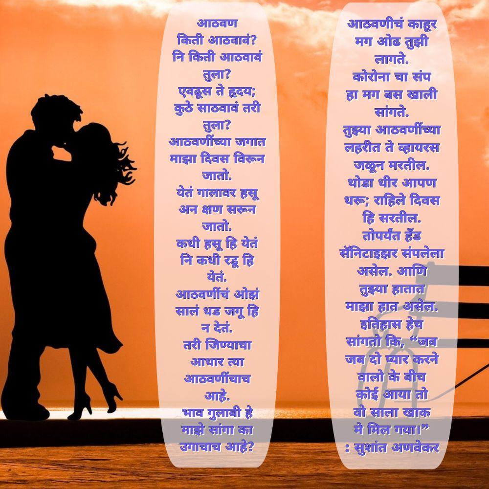 Love Poems In Marathi