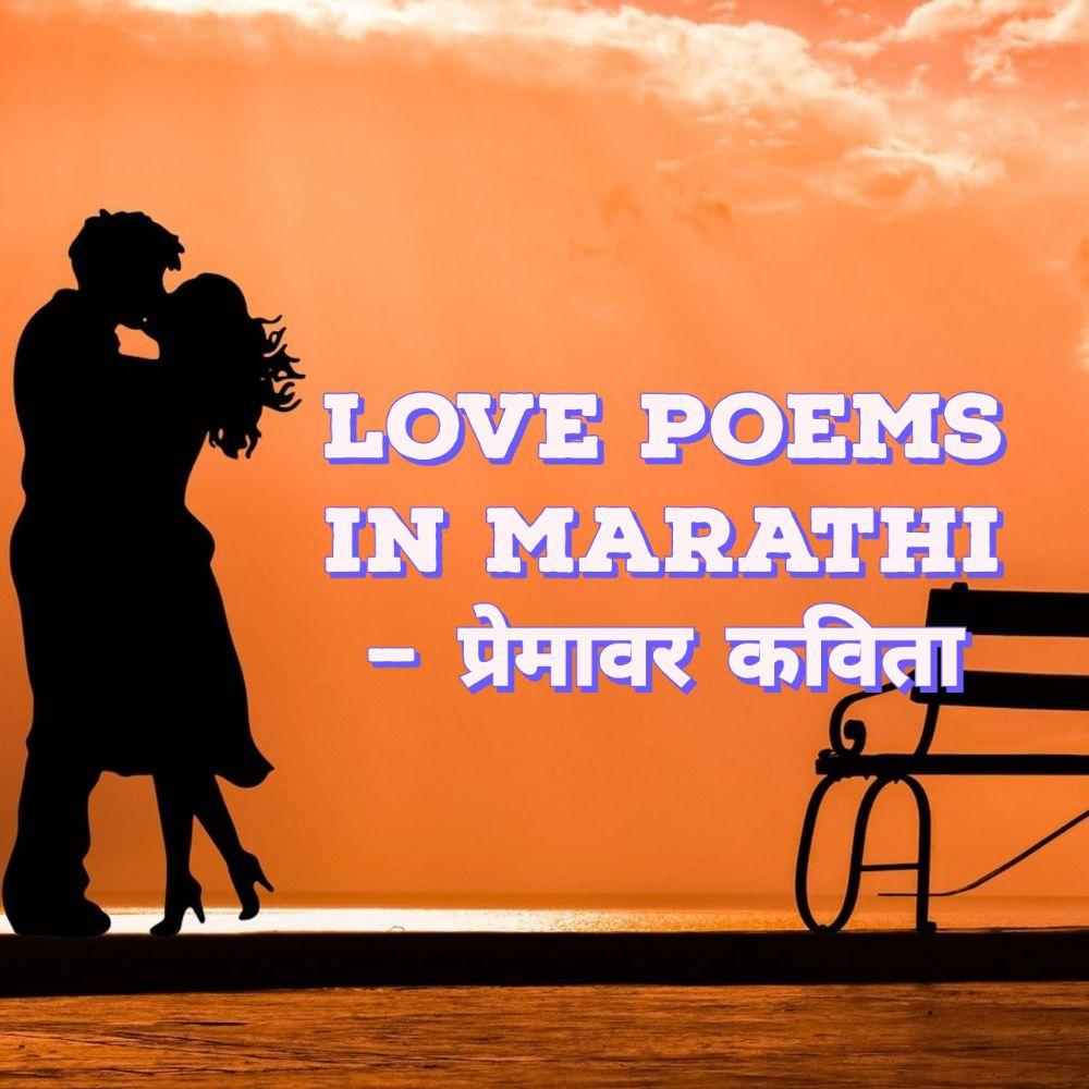 Love Poems In Marathi - प्रेमा कविता मराठी